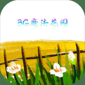 3G魔法花园
