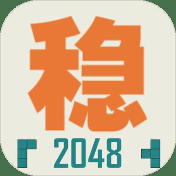 不穩定的2048(測試版)