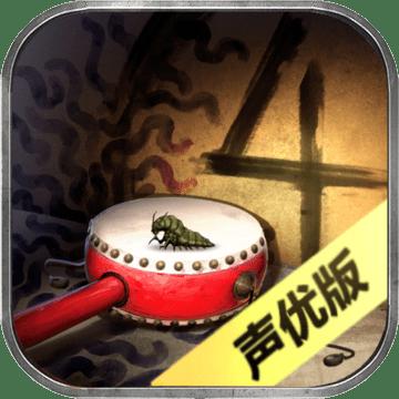 隐秘的原罪4—愉轩蛊雨事件
