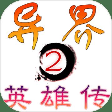異界2英雄傳(測試版)