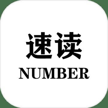 速读:Number(测试版)