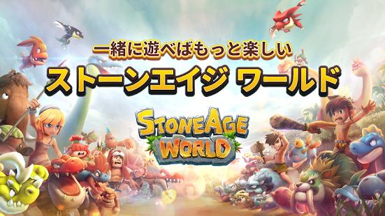 stoneageworld