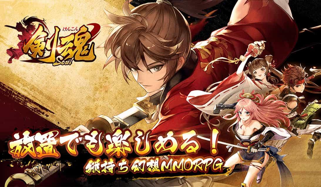 剣魂~剣と絆の異世界冒険伝01