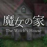 魔女の家アプリ版
