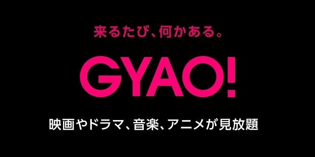 GYAO! - 無料動画アプリ01