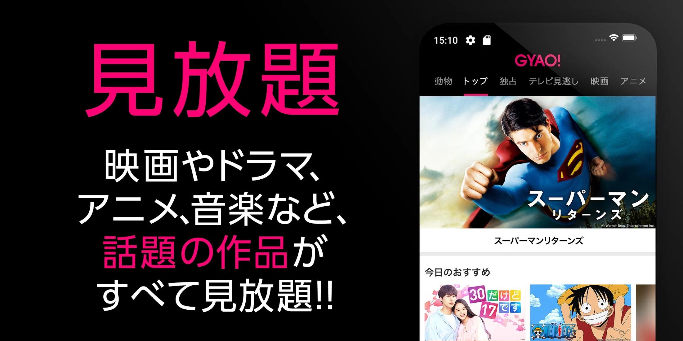 GYAO! - 無料動画アプリ02