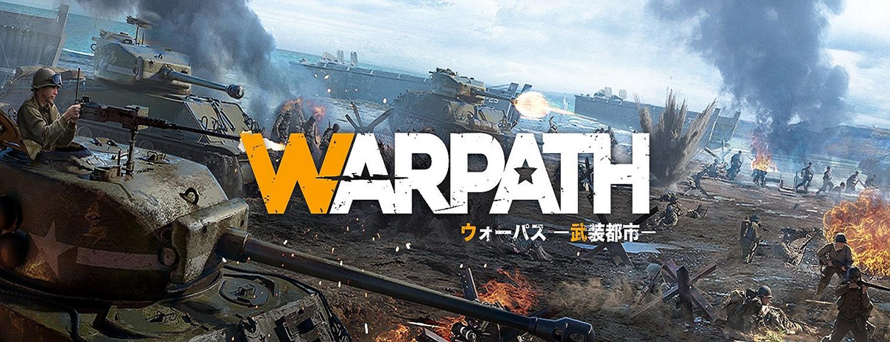 「WARPATH-武装都市-」