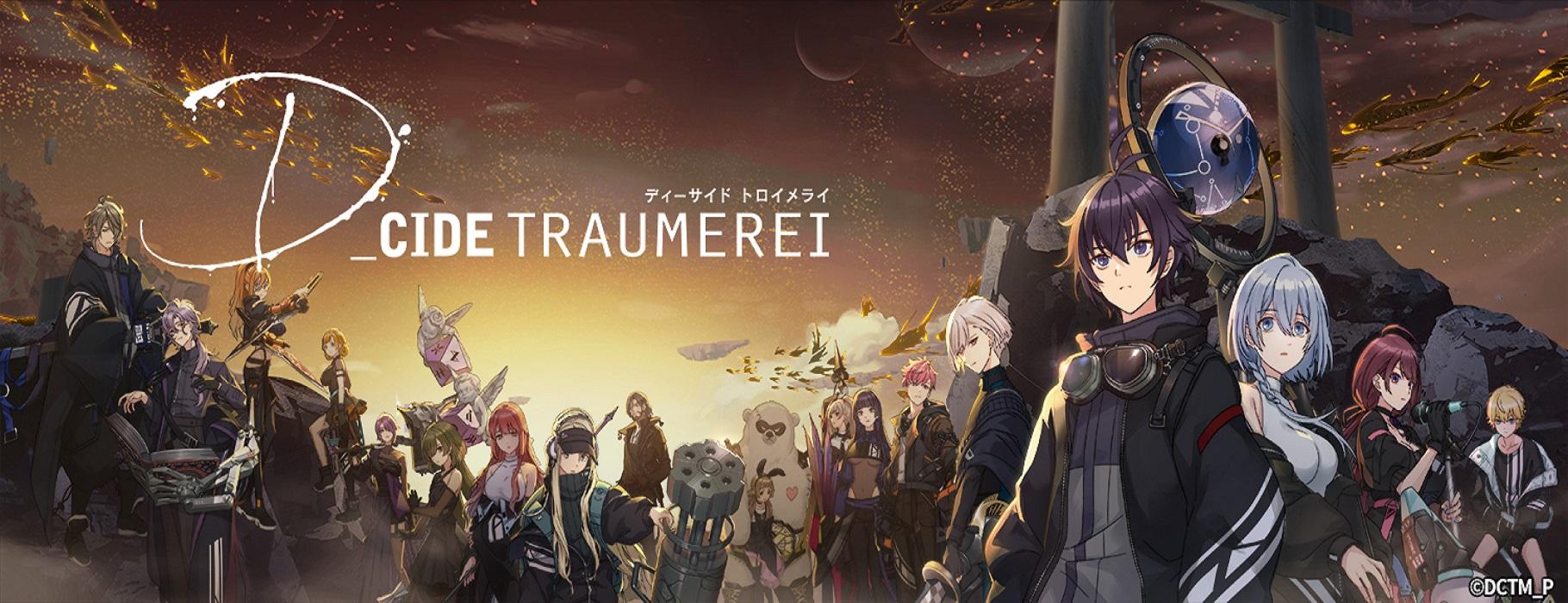 「D_CIDE TRAUMEREIディーサイドトロイメライ(トロメラ)」