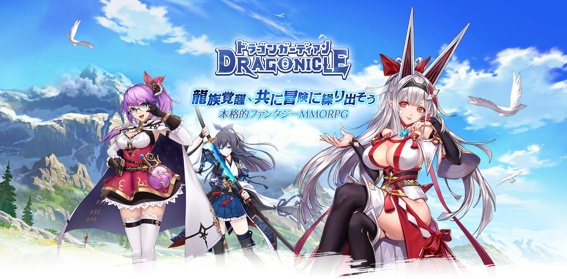 Dragonicle:ドラゴンガーディアン(ドラガー)