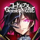 「コードギアス Genesic Re;CODE(ギアジェネ)」
