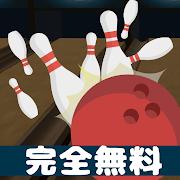 ボウリングストライク 2020年最新ボウリングゲーム・完全無料・操作簡単・単純だけど面白い