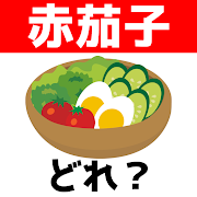 イラスト難読漢字クイズ