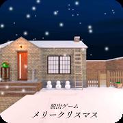 脱出ゲーム メリークリスマス