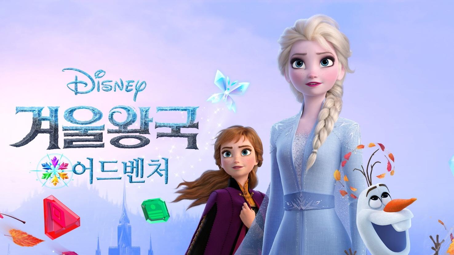 디즈니 겨울왕국 어드벤처