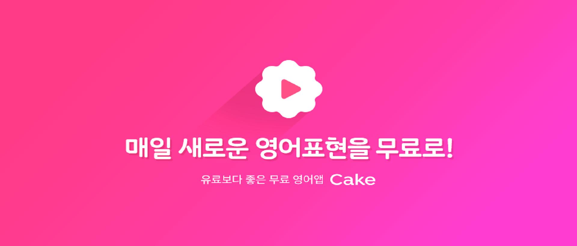 Cake(케이크)