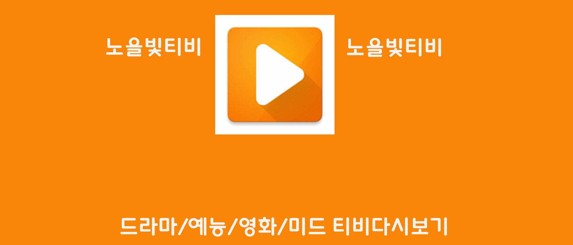 노을빛티비(드라마/예능/영화/미드 티비다시보기)