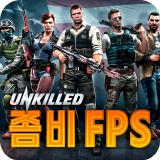 언킬드 - 좀비 멀티플레이어 FPS