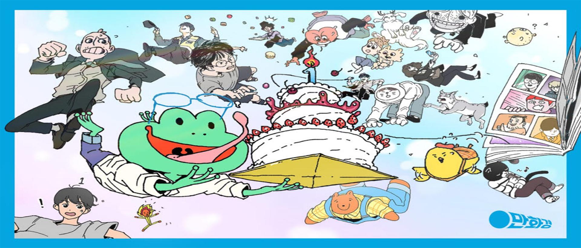 만화경 - 온라인 만화책방, 웹툰