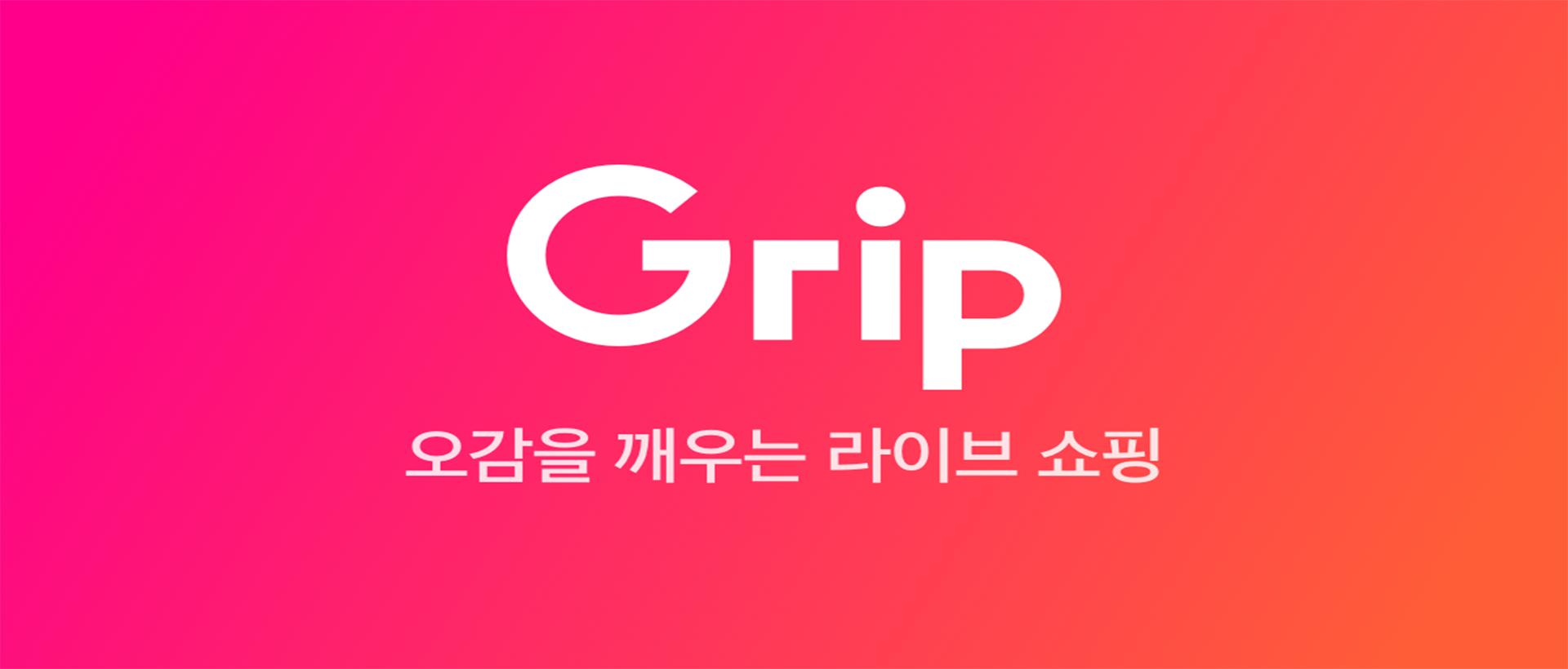 그립(GRIP) - 라이브 쇼핑