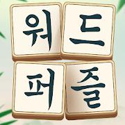 워드퍼즐 - 단어 게임! 재미있는 무료 단어 퍼즐
