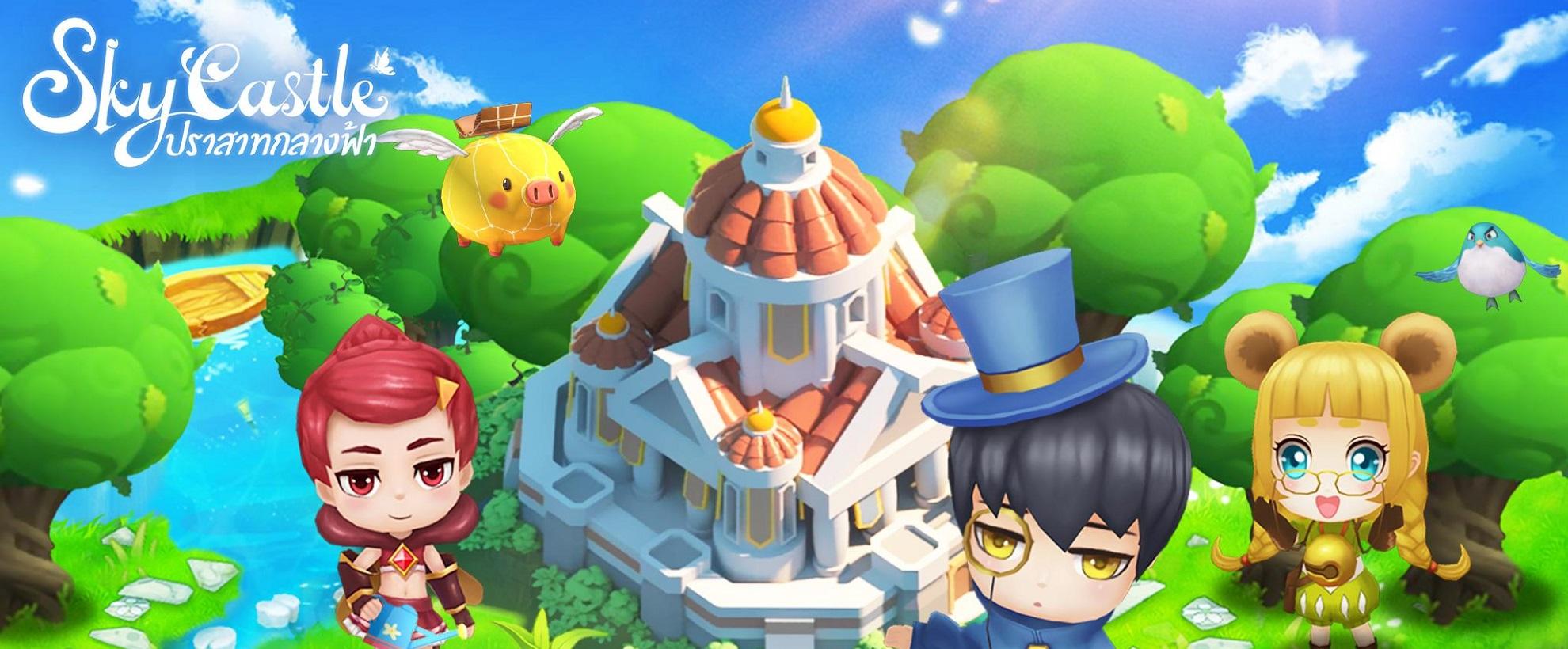 Sky Castle: ปราสาทกลางฟ้า