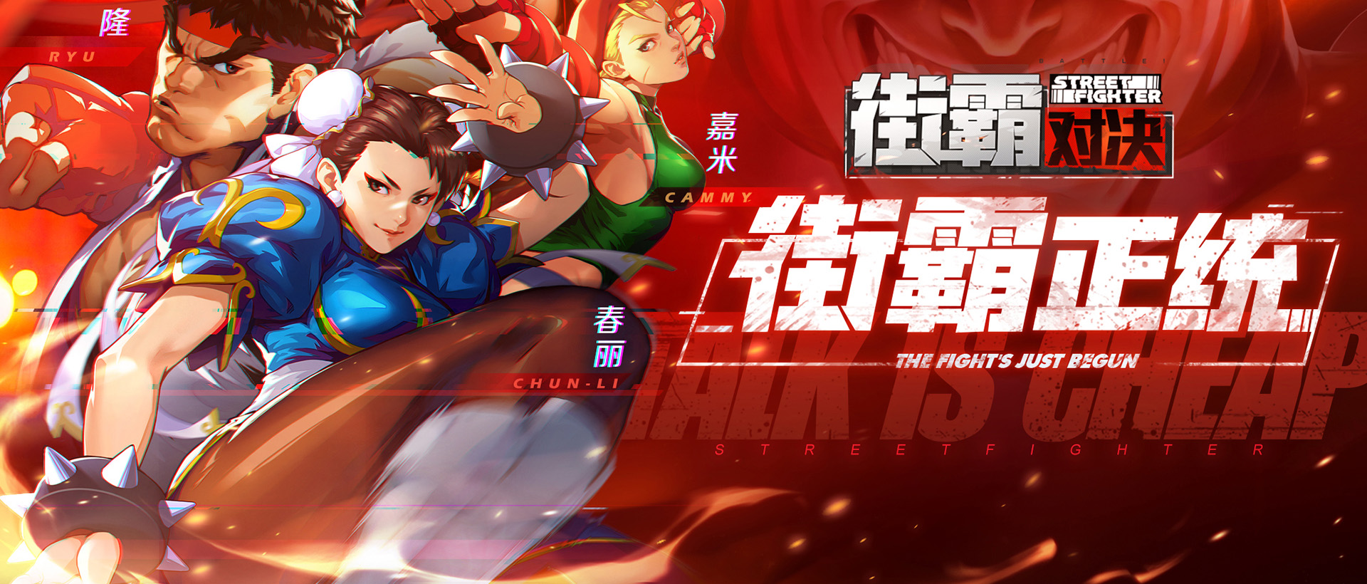 Street Fighter : Duel