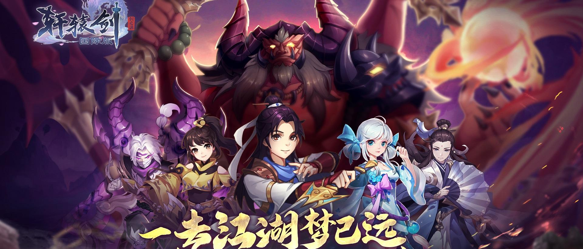 Xuan Yuan : Sword (Global)