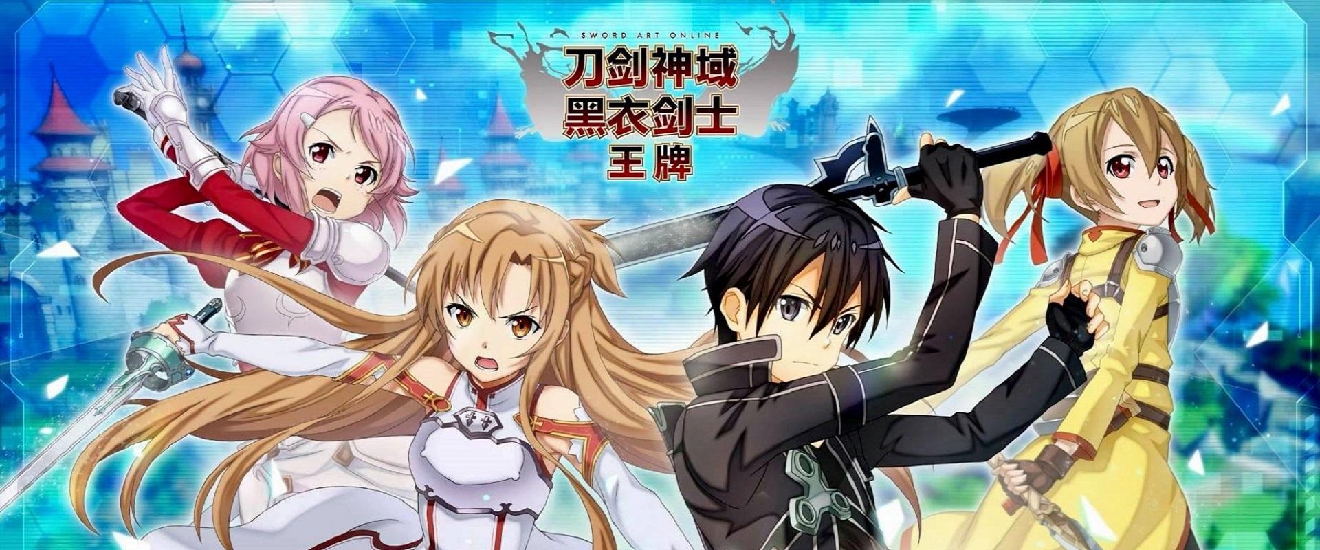 Sword Art Online Black Swordsman: Ace