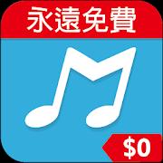 MixerBox全台最大免費音樂神器