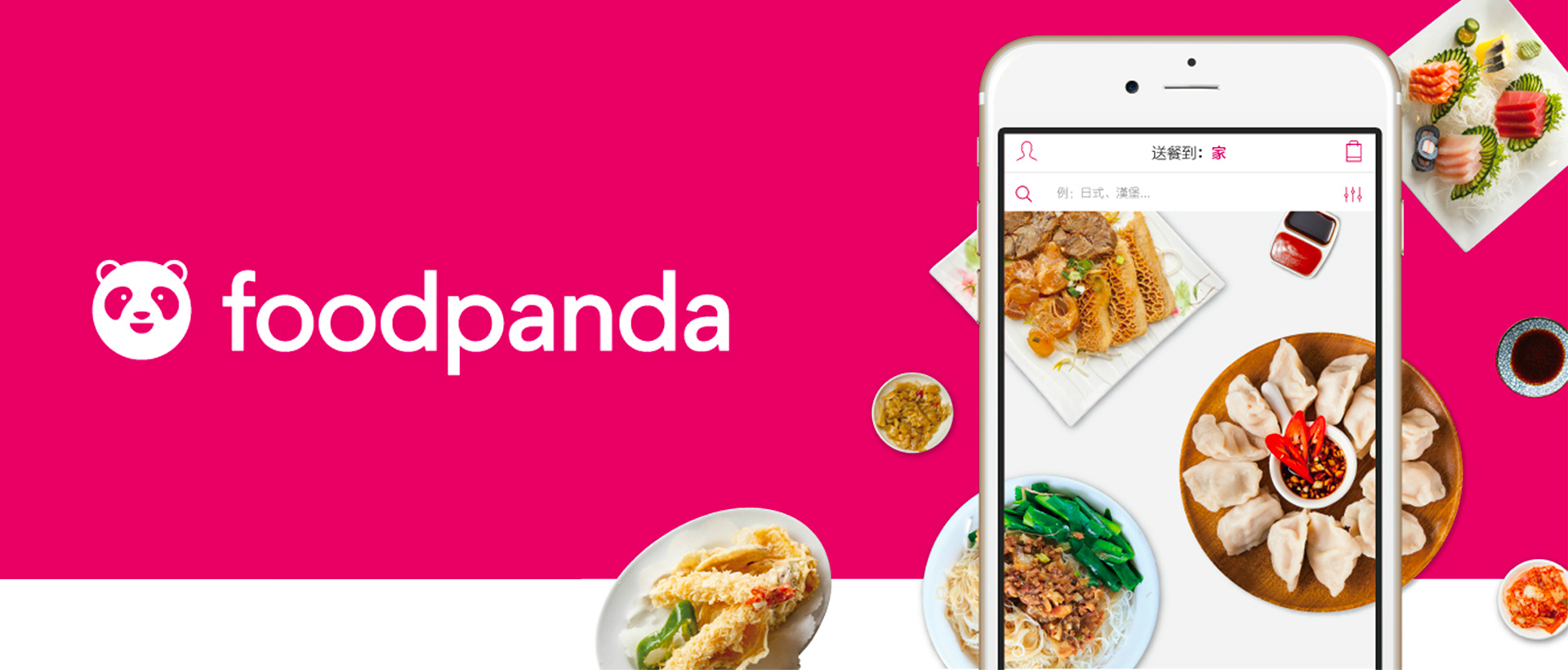 Foodpanda線上訂餐外送