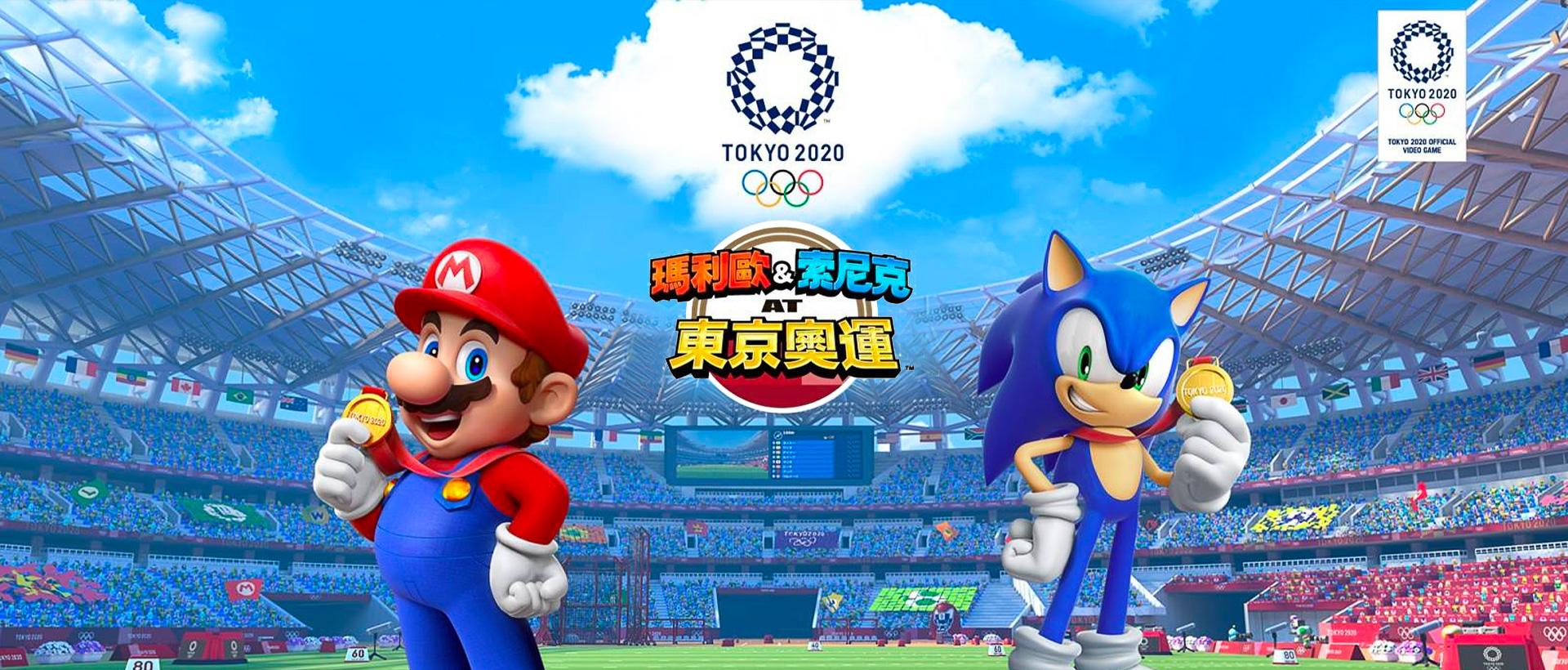 索尼克 AT 2020東京奧運