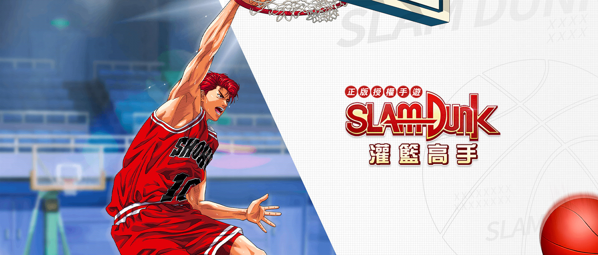 灌籃高手 SLAM DUNK
