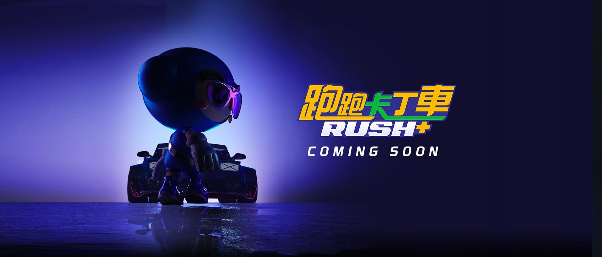 跑跑卡丁車 Rush+