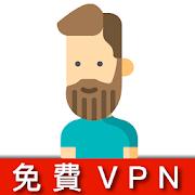 老王VPN(永久免費佛系VPN)