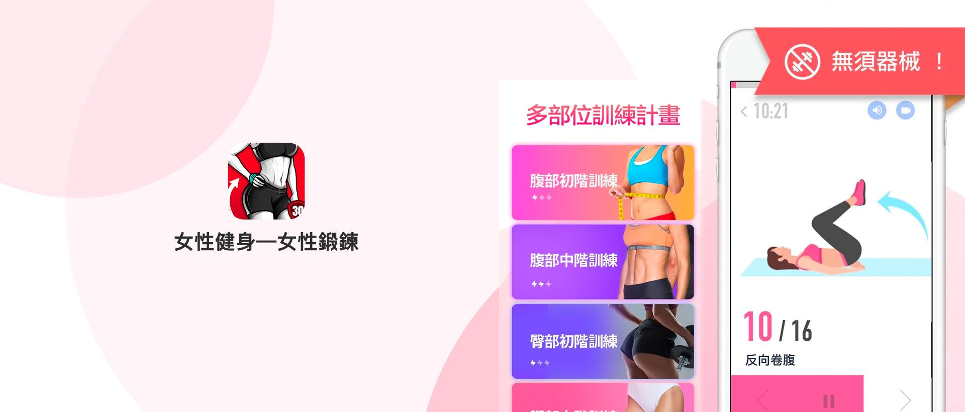 女性健身—女性鍛鍊