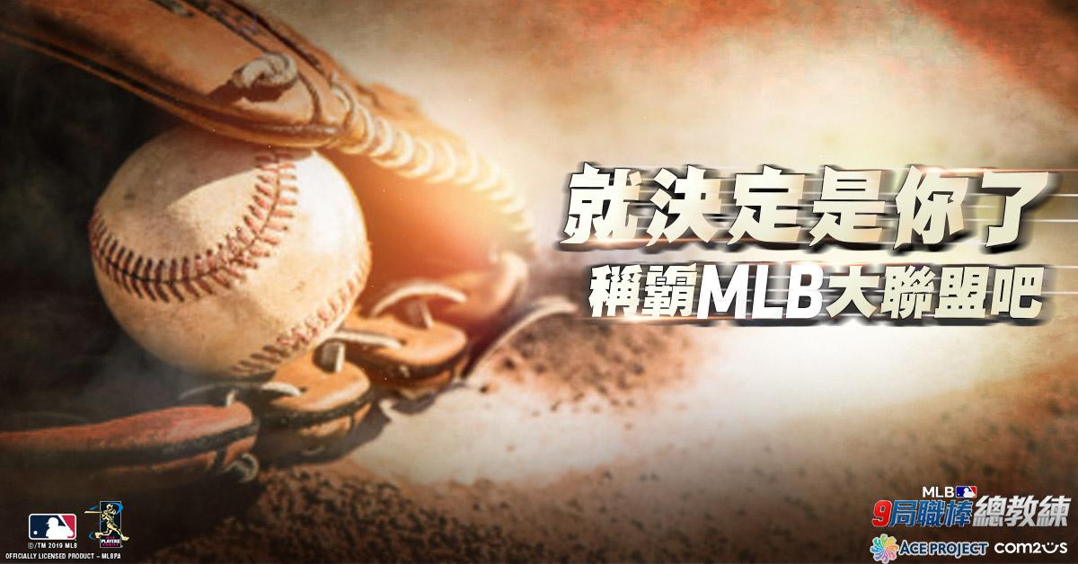 MLB:9局職棒20