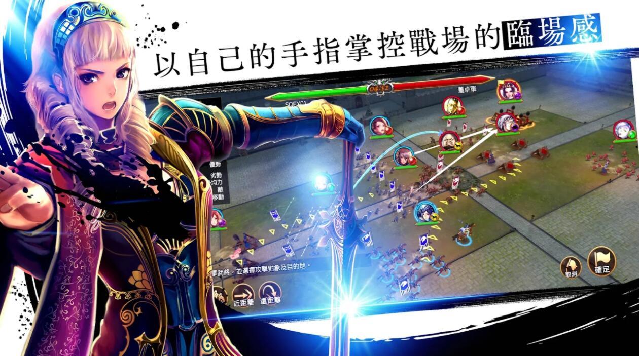 三國志亂舞04