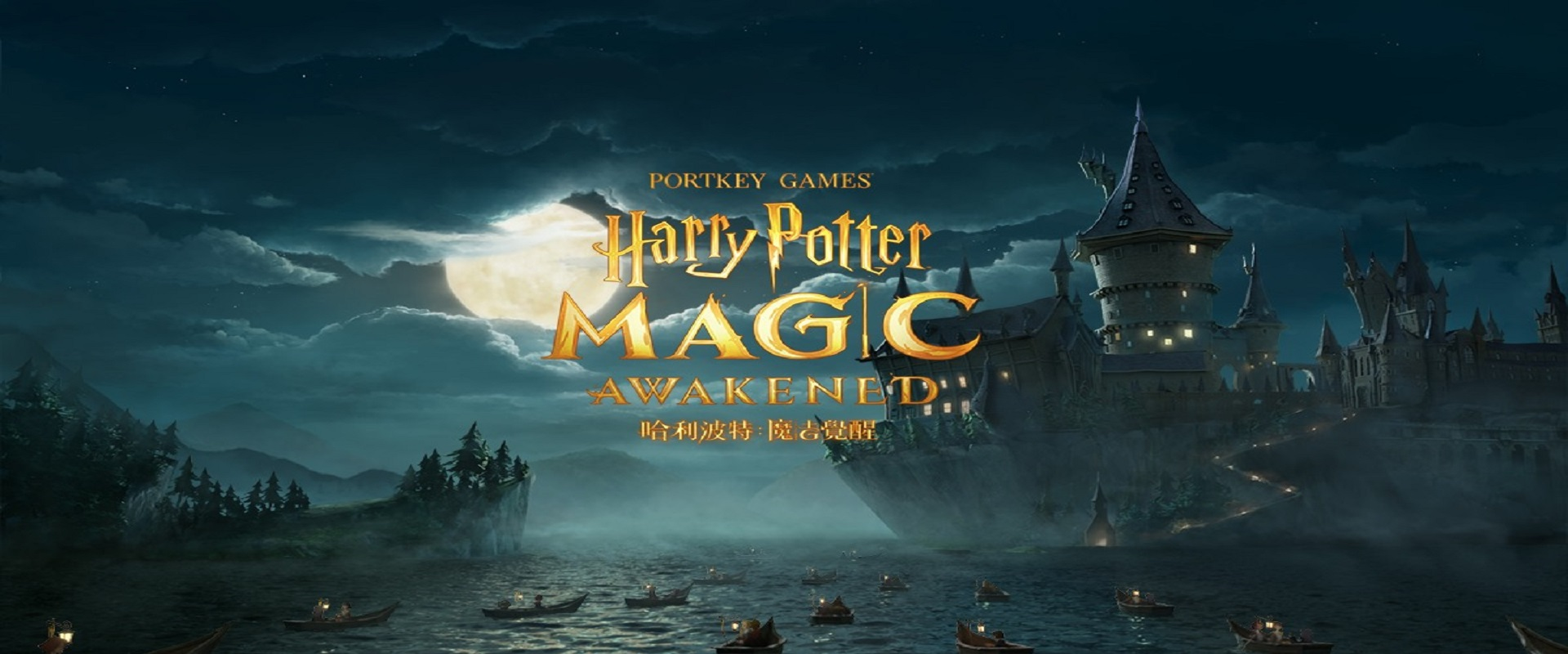 哈利波特:魔法覺醒